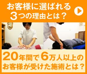 日本橋カイロ施術が選ばれる理由
