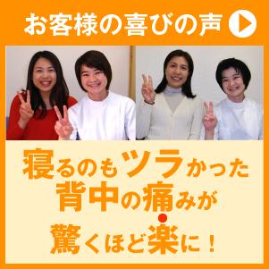 日本橋整体お客様の声