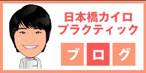 日本橋カイロプラクティックブログ