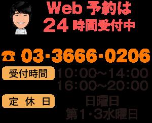 日本橋カイロプラクティック電話