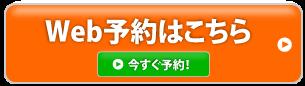 日本橋整体Web予約