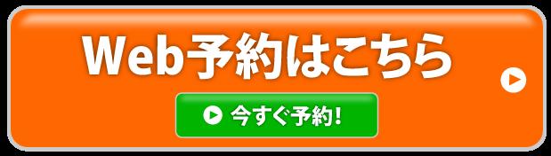 日本橋カイロWeb予約