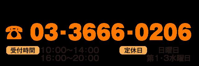 日本橋整体電話