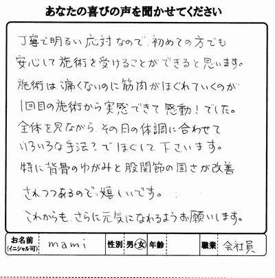 日本橋整体のお客様の声