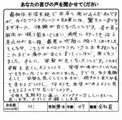 日本橋カイロのお客様のお声