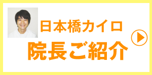 日本橋カイロ院長紹介