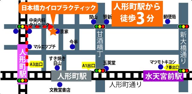 日本橋整体。人形町駅A3出口地図