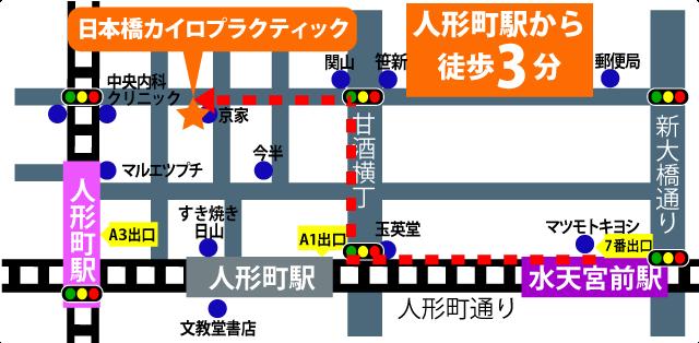 日本橋整体。水天宮前駅7番出口地図