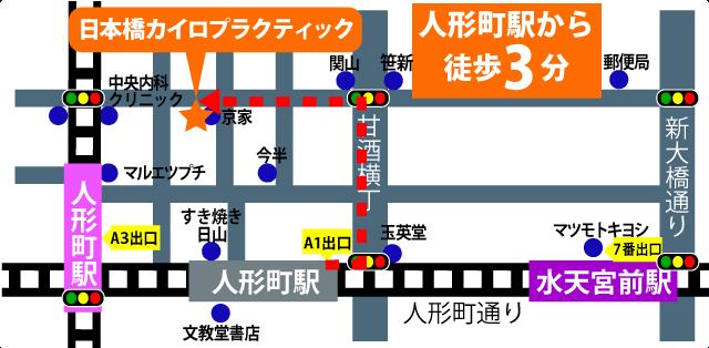 日本橋整体.人形町駅A1出口地図